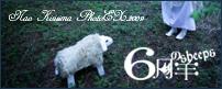 『6月の羊。』