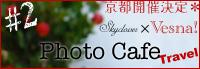 PhotoCafe京都告知頁へ!